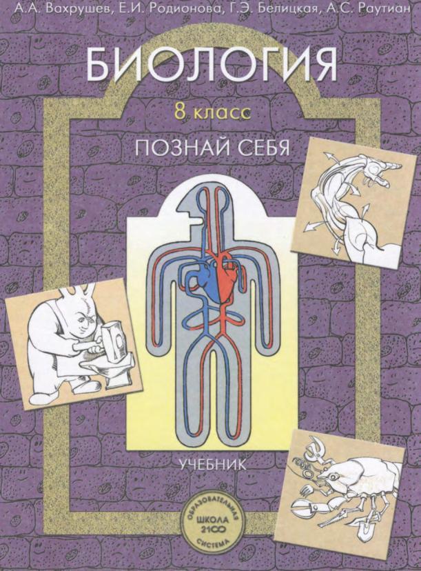 учебник 8 вахрушев гдз биологии класс по