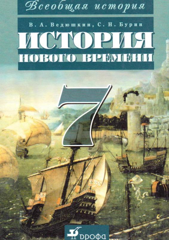 Гдз по Рабочей Тетради по Истории 7 Класс Ведюшкин Ведюшкина