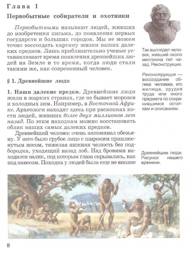гдз по истории древнего мира 5 класс а.а.вигасин 36параграф