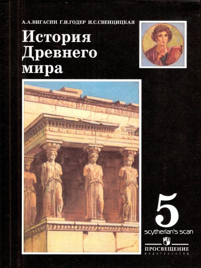 Вигасин история древнего мира 5 класс e pub