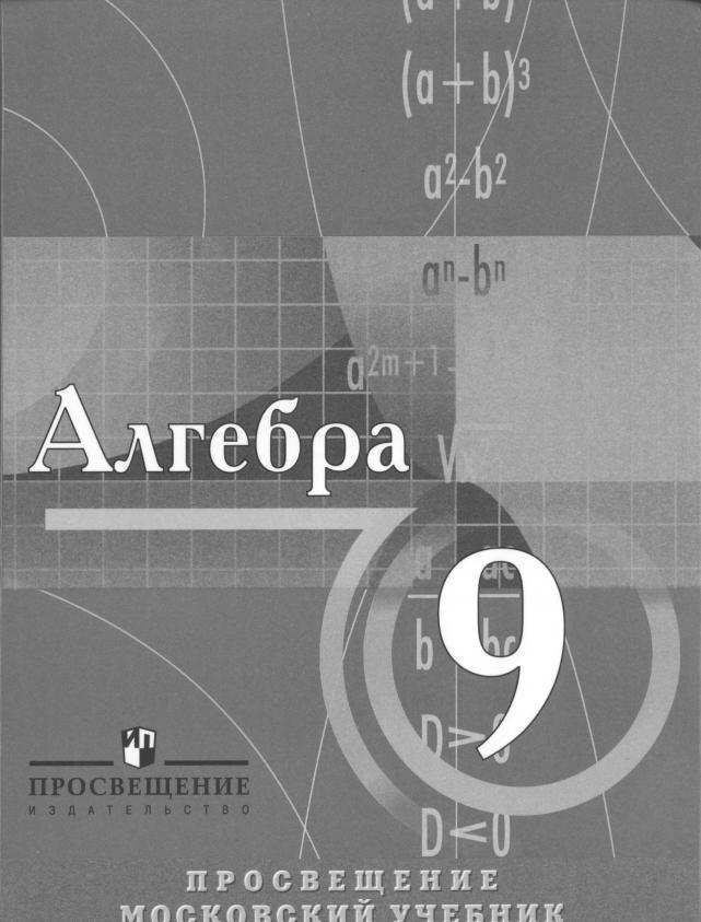 Учебник - География 9 Класс Алексеев