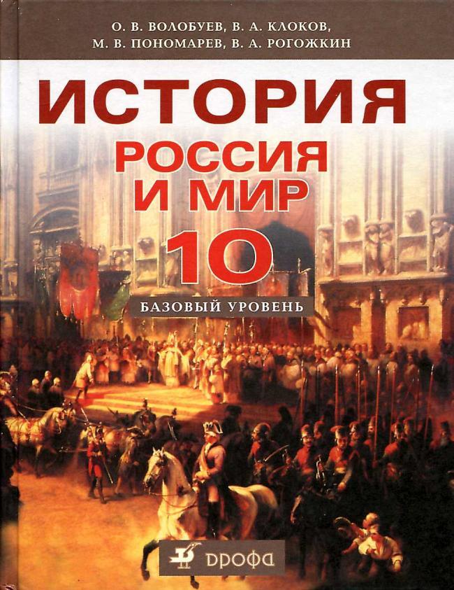 Гдз по истории россии и мир