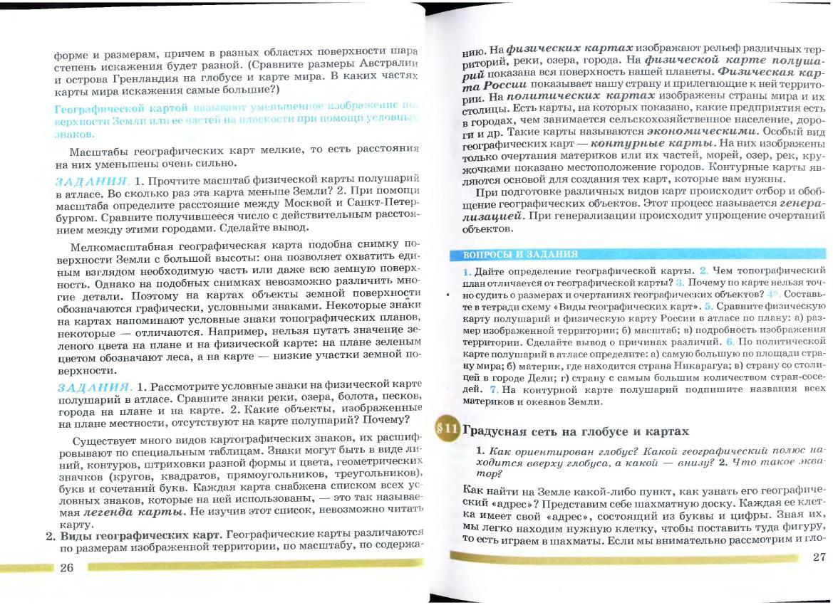 Отзывы Учебник Домогацкого География 10 Класс