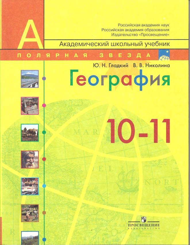 учебник по географии 10 класс онлайн гладкий николина