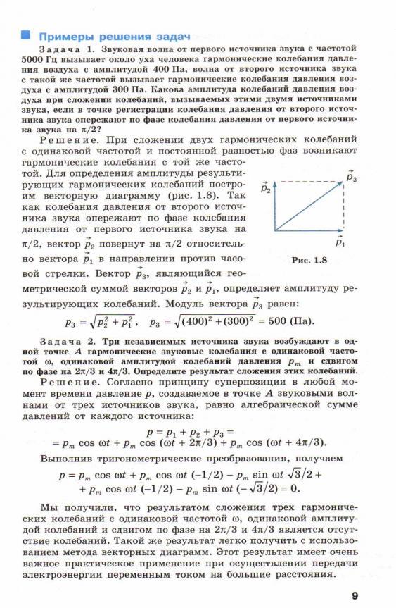 решебник по физике 7 класс физика пинского