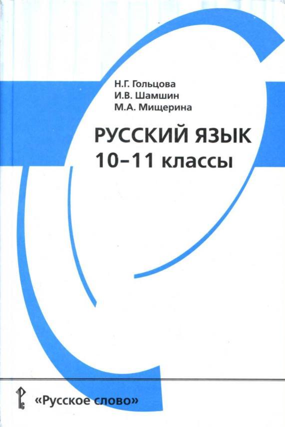 Гдз по русскому за 10-11 Класс Н.г.гольцова И.в