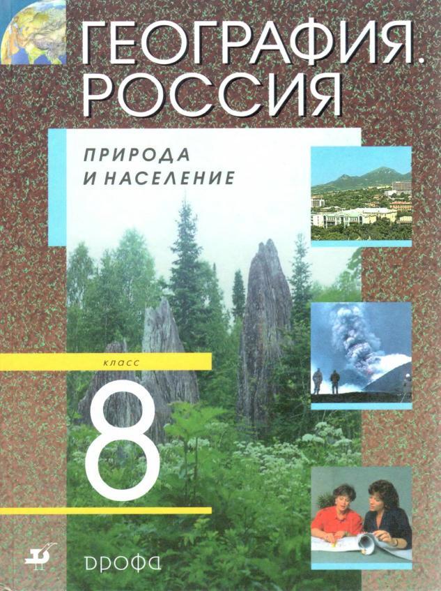 География россии 8 класс скачать pdf