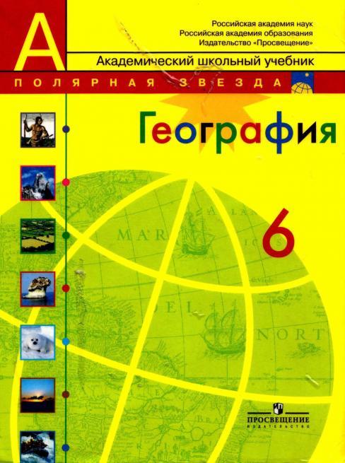 9 звезда география решебник полярная класс