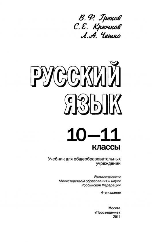 Учебник по русскому для 10 класса в pdf