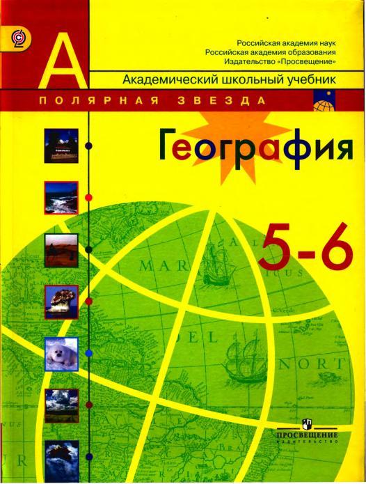 Читать учебник по географии 6 класс онлайн