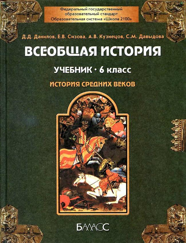 Читать книгу русский язык 7 класса разумовская