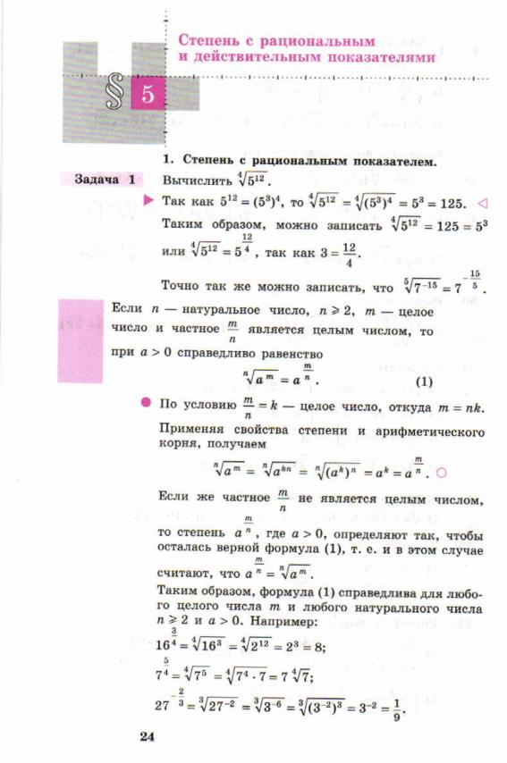 алгебра 10 класс скачать pdf колягин