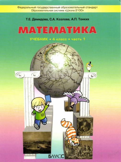 Решебник 2 класс математике т.е.демидова с.а.козлова а.п.тонких
