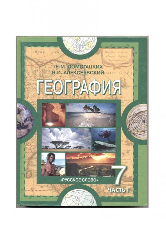 Учебник по географии 7 класс домогацких скачать бесплатно
