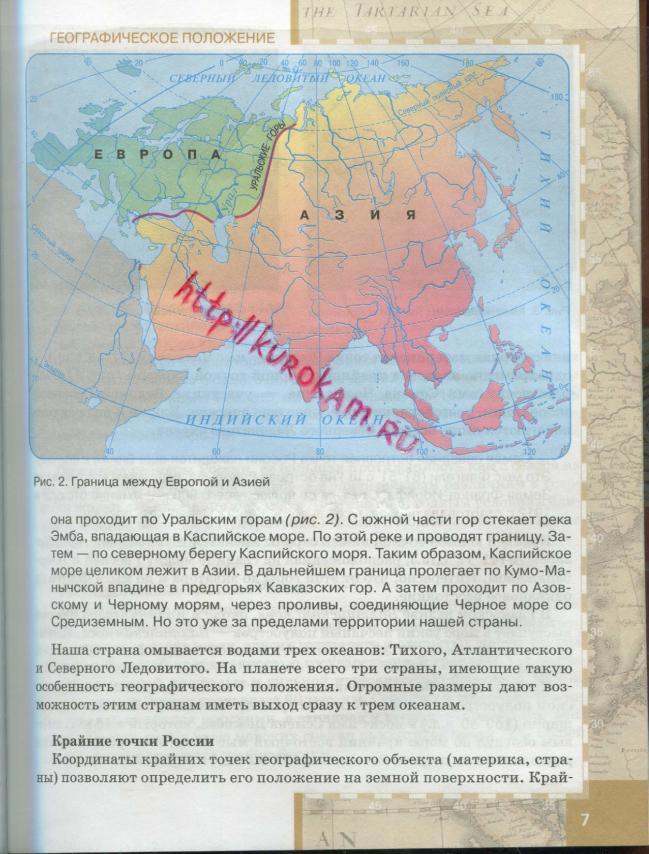 Домогацких География 10 Класс Скачать