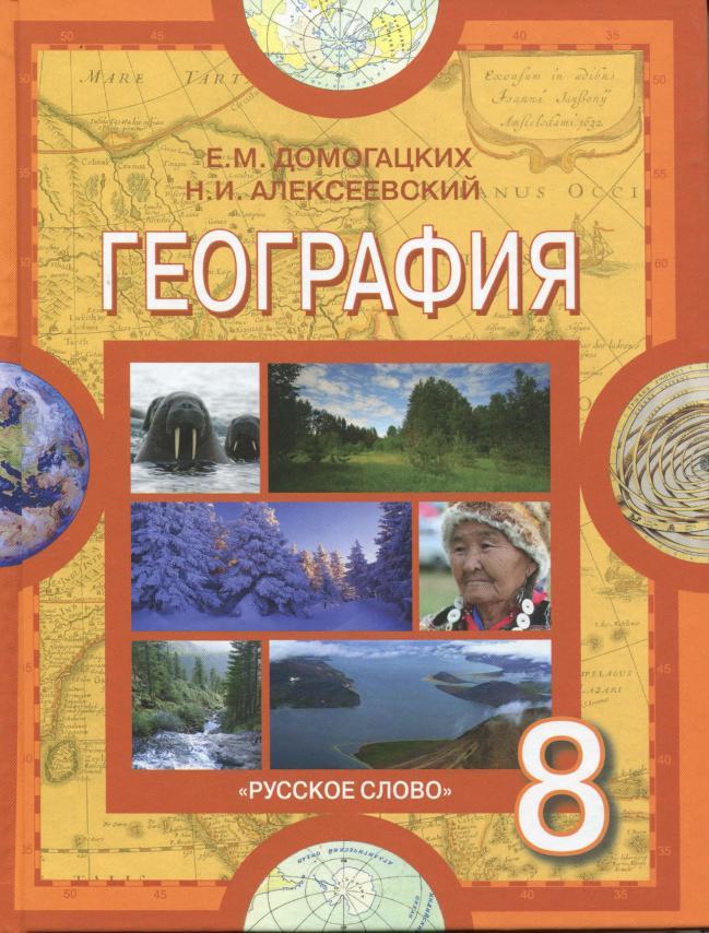 Гдз по Географии 8 Класс Рабочая Тетрадь Русское Слово 2014