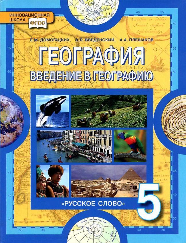 учебник география 5 класс скачать