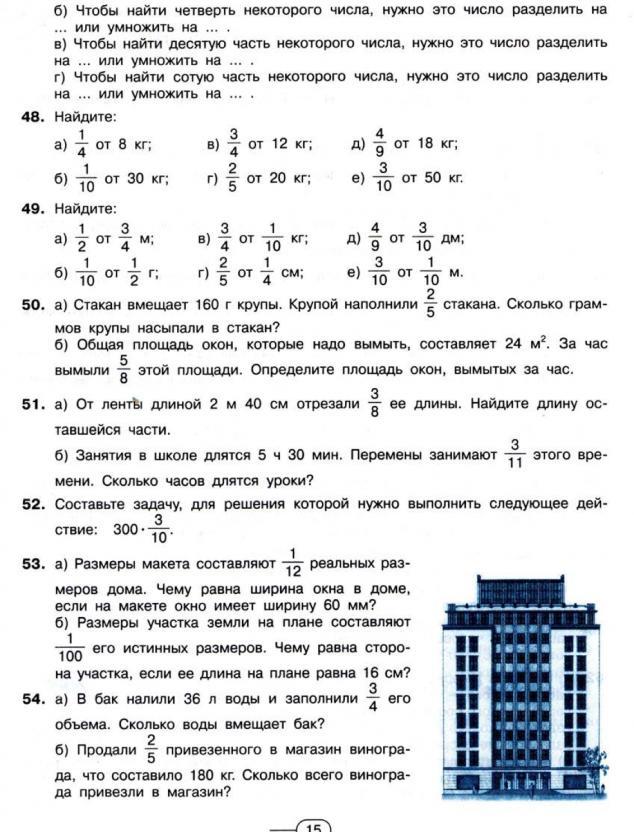 Электронные Учебники 6 Класс скачать