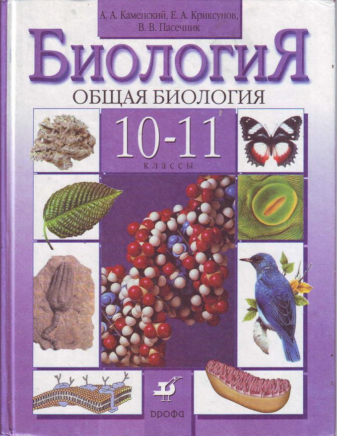 скачать учебник по биологт за11класс
