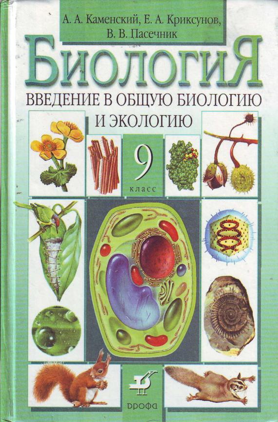 биология учебник онлайн 9 класс каменский криксунов пасечник