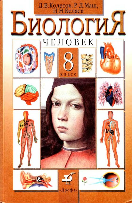 учебник биологии 8 класс онлайн