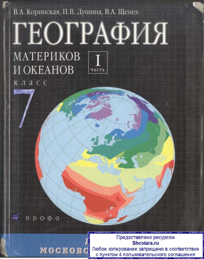 посмотреть онлайн учебник по географии 7 класс