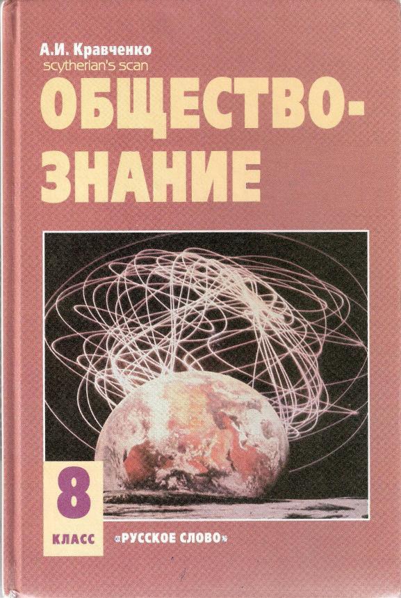 Обществознание 8 класс учебник читать кравченко.