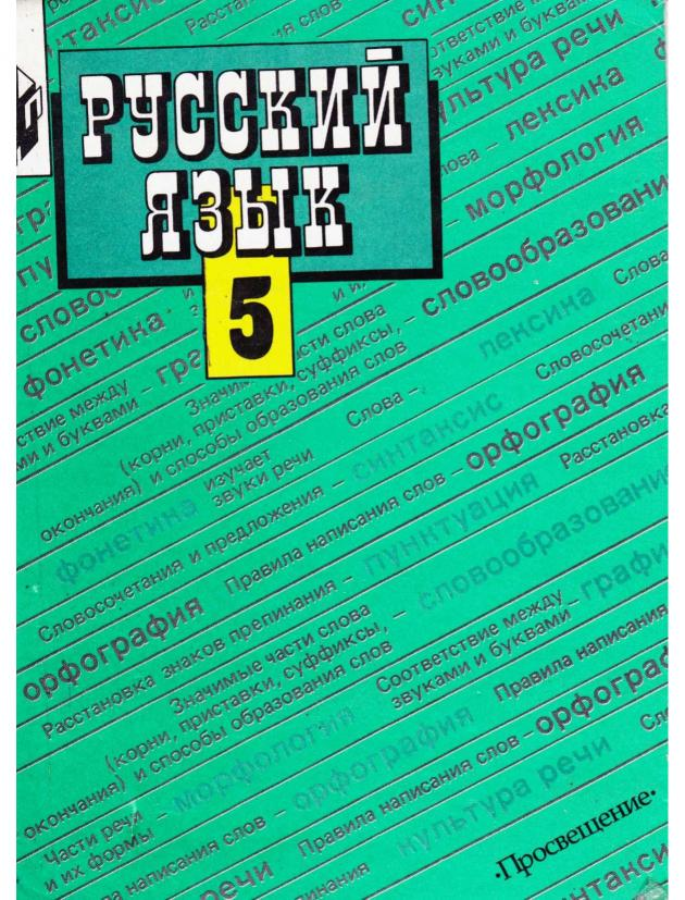 книга по русскому языку 5 класс гдз