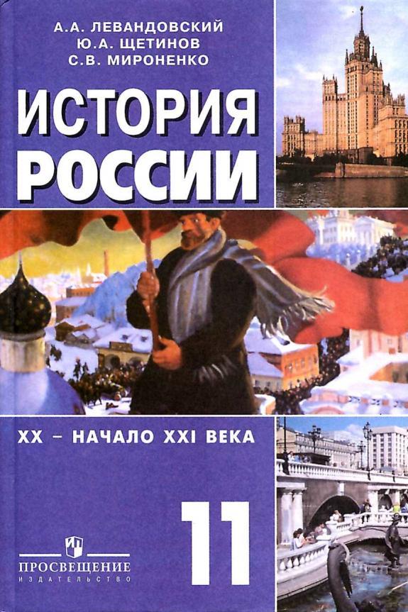 история россии 11 класс левандовский скачать