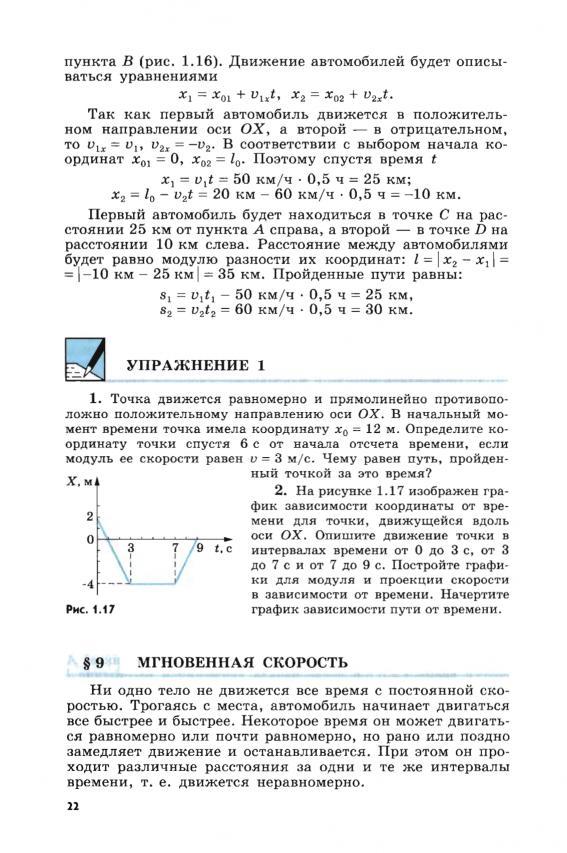 Физике класс 10 учебник гдз по