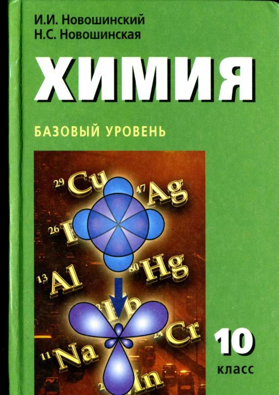 химия 10 класс читать