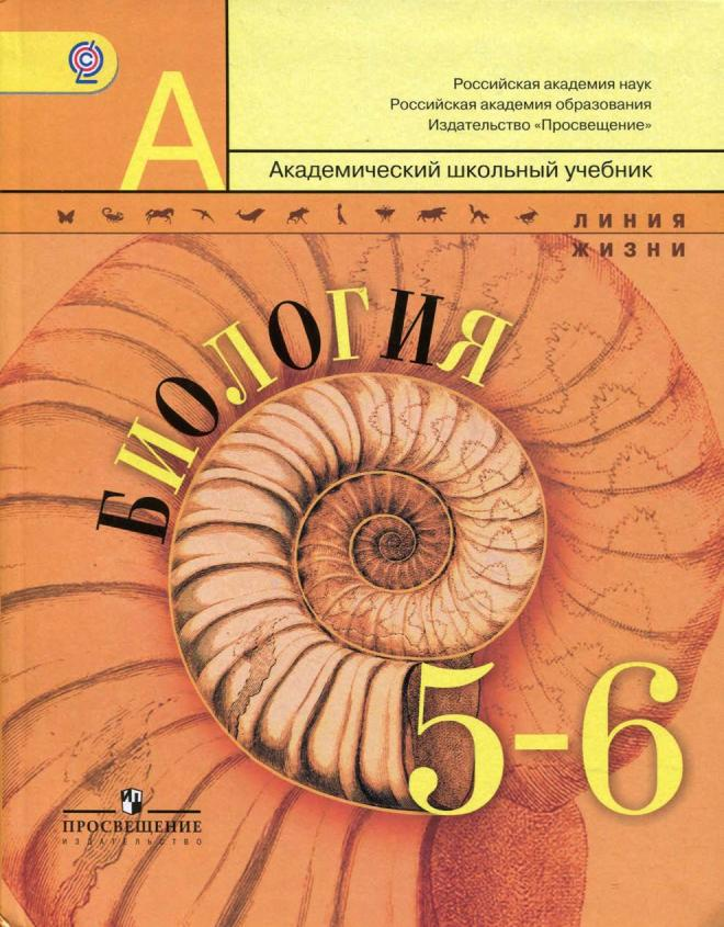 Пономарева и. Н. , корнилова о. А. , кучменко в. С. Биология. 6 класс.