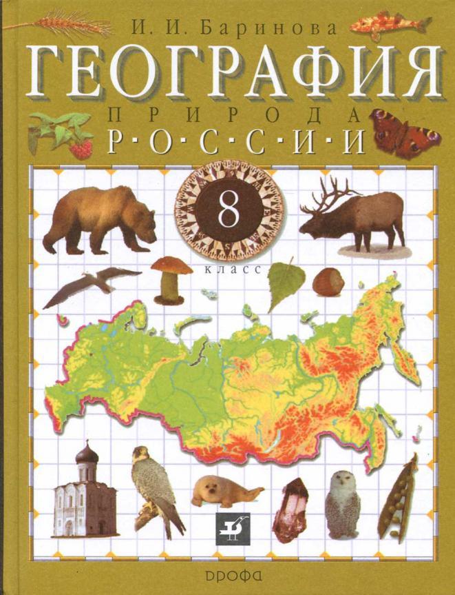 география 8 класс учебник баринова и и читать