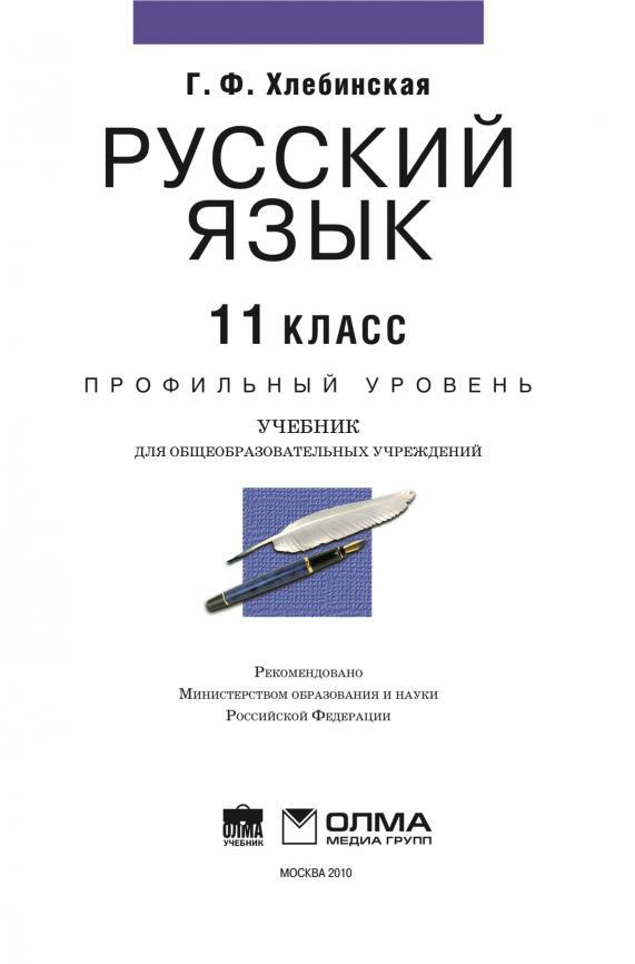Гдз по русскому 11 класс хлебинская 2019