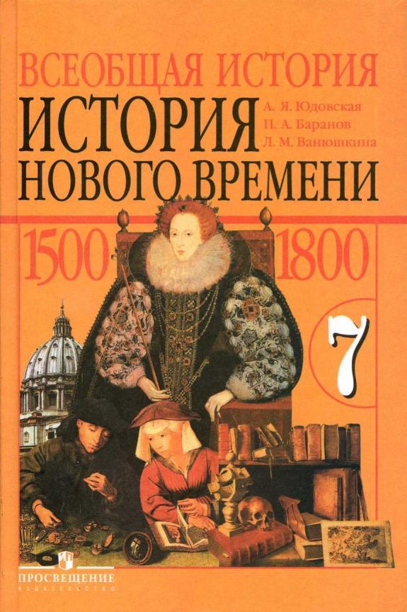 Учебник по истории юдовская 7 класс.