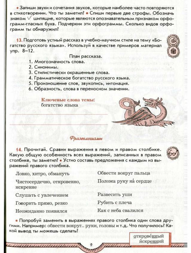 Русский язык бунеева бунеев 3 класс решебник скачать
