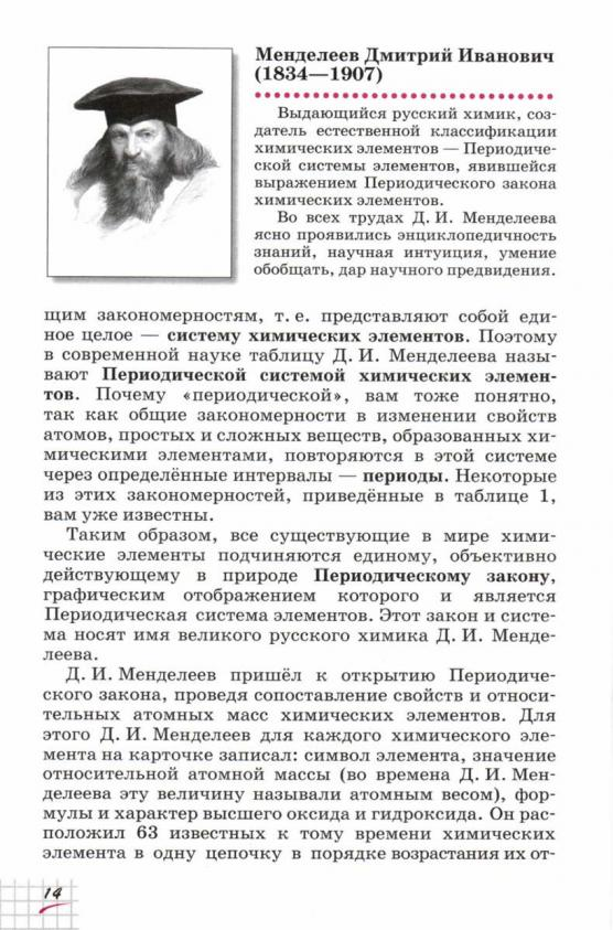 Класс 9 i химия журин гдз минченков