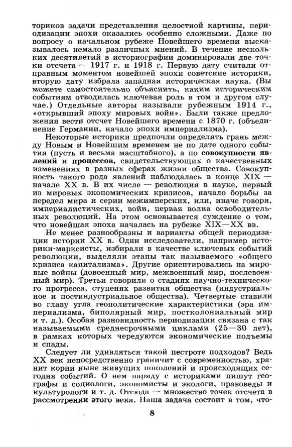 Гдз л. н. алексашкина 6