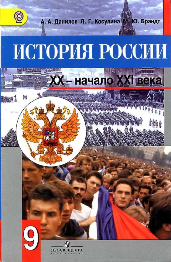9 гдз класс россии учебник история