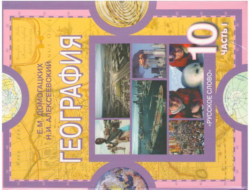ответы на вопросы по географии 10 класс бахчиева