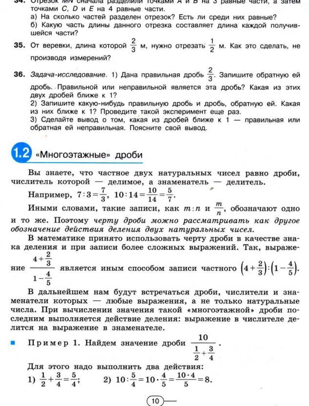 6 класс шарыгин 6 по решебник математике класса дорофеев